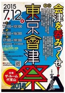 東京會津祭り